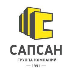 САПСАН, Группа компаний