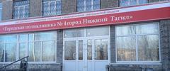 ГБУЗ СО ГП 4 г. Нижний Тагил