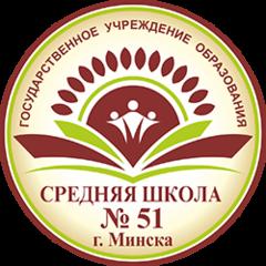 Средняя школа №51 г. Минска