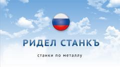 Ридел СтанкЪ