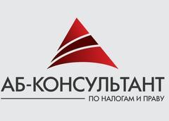 АБ-Консультант