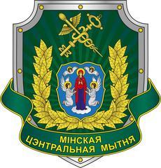 Минская центральная таможня