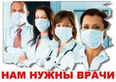 ГБУЗ НСО Ордынская ЦРБ