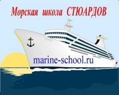 Морская школа Стюардов