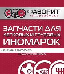 Фаворит-Авто