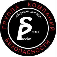 СИГМА-ПРОФИ