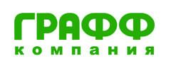 Компания ГРАФФ