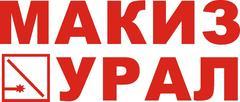 Макиз-Урал, (ИП Присяжный)
