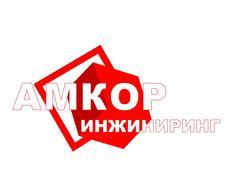АМКОР Инжиниринг