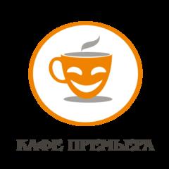 Кафе Премьера