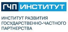 Институт развития государственно-частного партнерства
