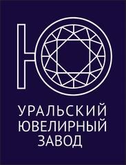 Уральский Ювелирный Завод