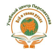 АНО ДПО «Учебный центр Перспектива»