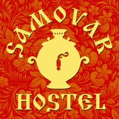 Хостел Самовар