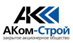 АКом-Строй