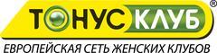 ТОНУС-КЛУБ® Европейская сеть женских клубов