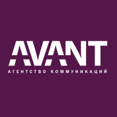 Агентство коммуникаций AVANT