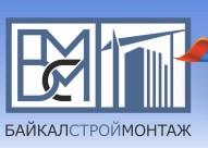 БайкалСтройМонтаж