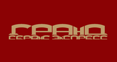 ТК Гранд Сервис Экспресс
