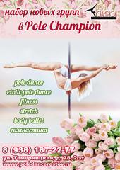 Pole Champion