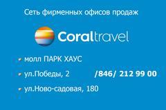 Сеть турагентств CoralTravel
