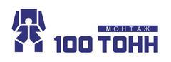 100тонн-сервис