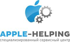 Apple-Helping Сервисный центр