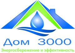 ДОМ 3000