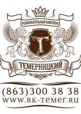 Темерницкий, Развлекательный комплекс