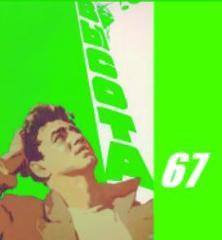 ВЫСОТА 67