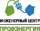 Инженерный центр ПрофЭнергия
