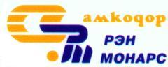 Амкодор-Рэн-Монарс