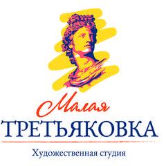 Малая Третьяковка