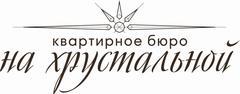 Квартирное бюро На Хрустальной