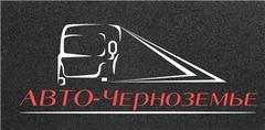 АВТО-Черноземье