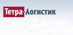 Тетра-Логистик