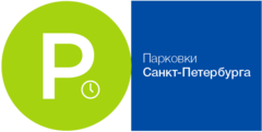 СПб ГКУ Городской центр управления парковками Санкт-Петербурга