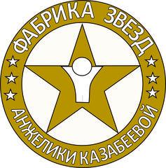 Казабеева