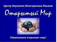 Центр изучения иностранных языков Открытый мир