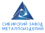 Сибирский завод металлоизделий