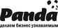 Панда Гифтс