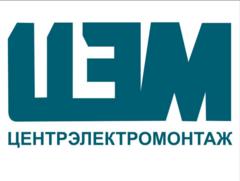 ЦентрЭлектроМонтаж