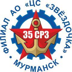 Филиал 35 СРЗ АО ЦС Звездочка.