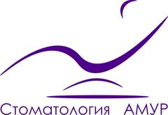 Стоматология Амур