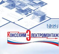 КОКСОХИМ-ЭЛЕКТРОМОНТАЖ