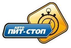 технический центр Авто ПИТ-СТОП