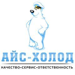 Айс-Холод