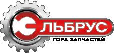 Эльбрус Запчасти