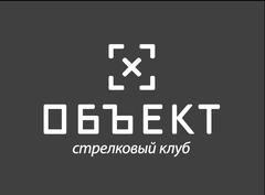 Стрелковый клуб Объект