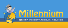 Центр Иностранных Языков Миллениум